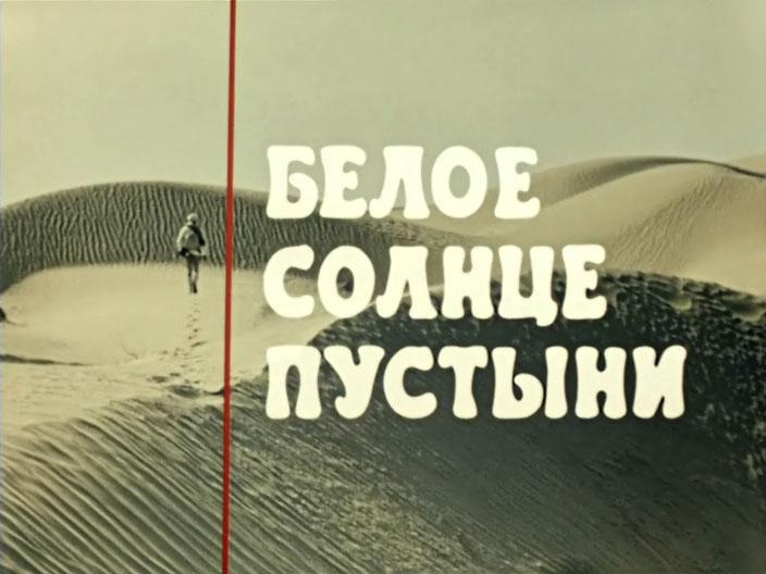 Секреты кино. Белое солнце пустыни. Часть #01.
